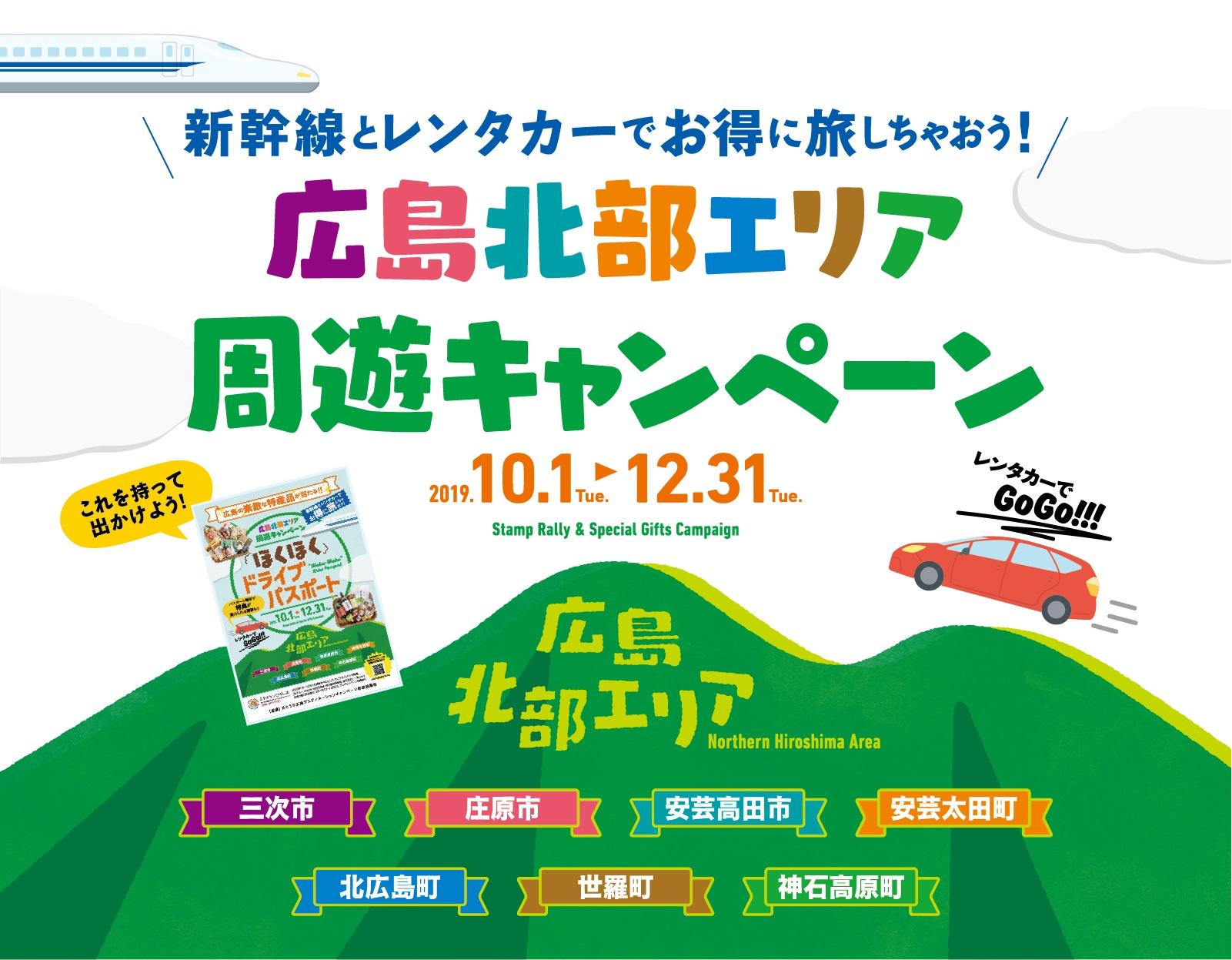 【広島県からのお知らせ】広島北部エリア周遊キャンペーンを実施中!