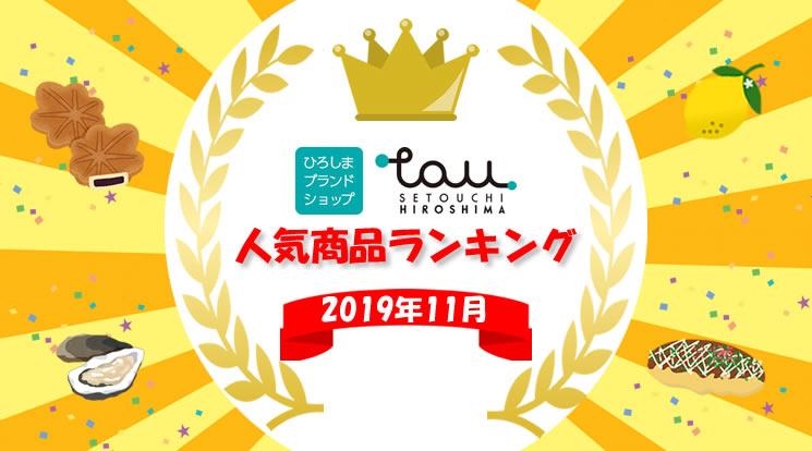TAU2019年11月の人気ベスト10☆