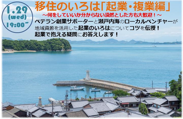 【広島県からのお知らせ】1月29日(水)に、移住のいろは「起業・複業編」を東京交通会館で開催します。