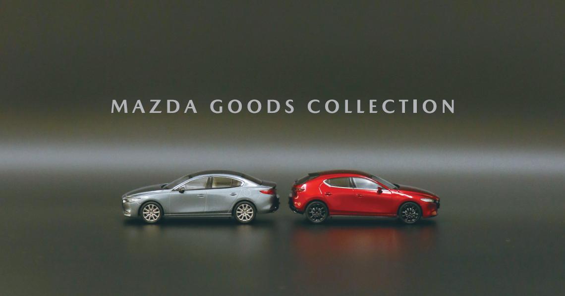 期間限定販売☆マツダ公式グッズ「MAZDA GOODS COLLECTION」を展示販売します