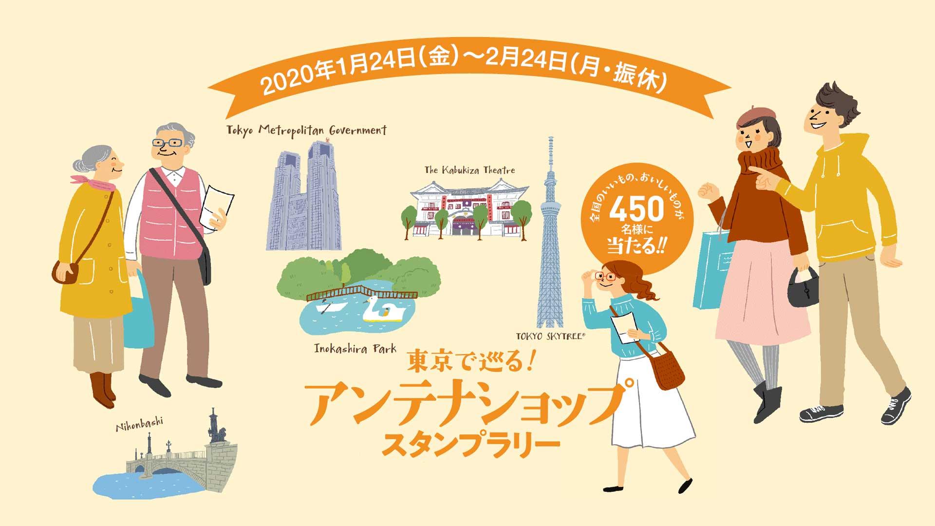 ~東京で各地の魅力に出会う~東京で巡る!アンテナショップスタンプラリーを開催します!