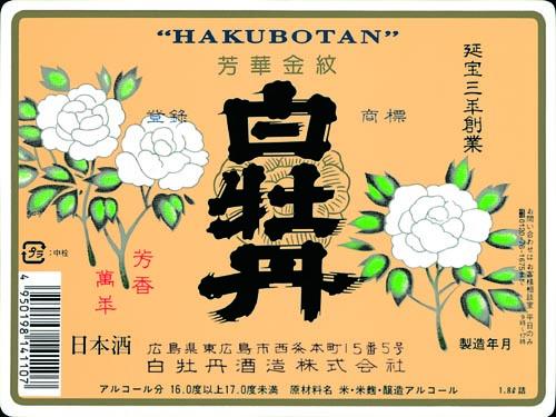 東広島市のお酒「白牡丹」(白牡丹酒造株式会社)の試飲販売会を開催!
