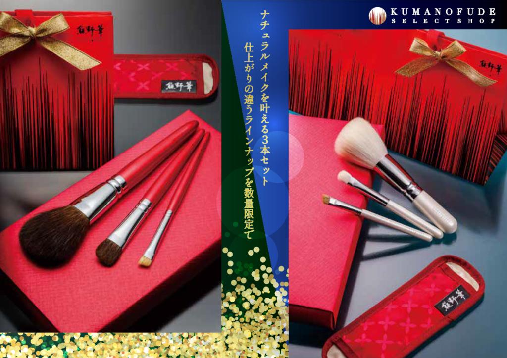 熊野筆クリスマスフェア