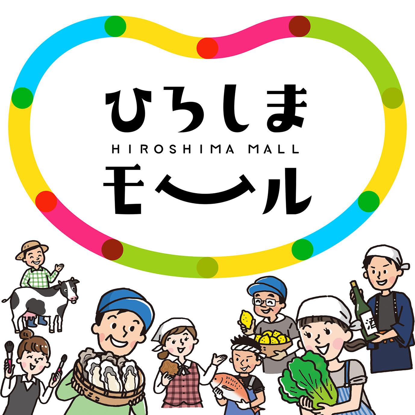 期間延長☆「ひろしまモール」で広島県産品を応援しましょう