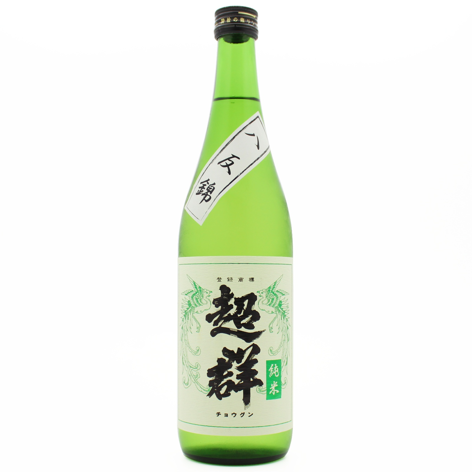 超群 純米酒 八反錦