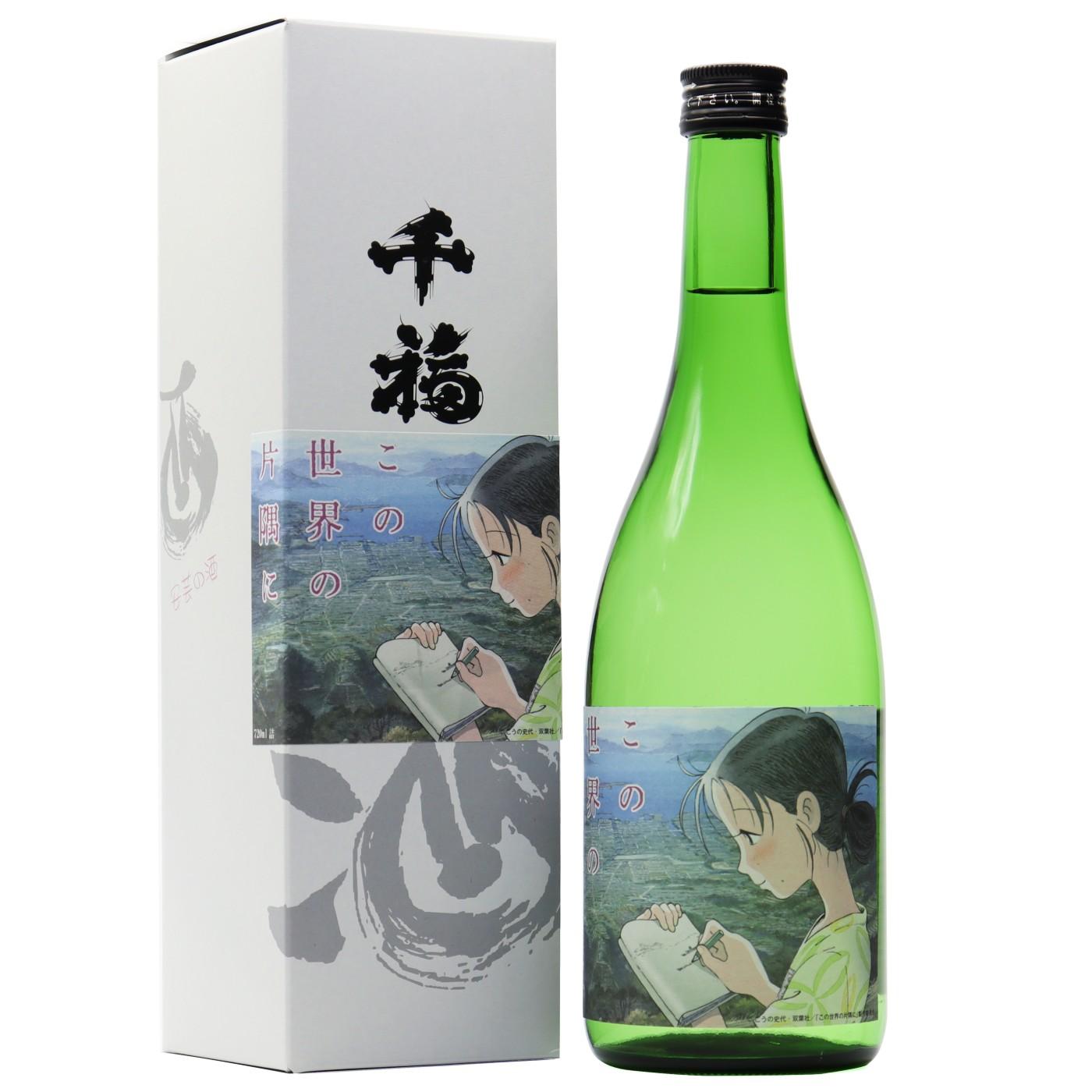 千福 上撰純米酒 映画「この世界の片隅に」ラベル