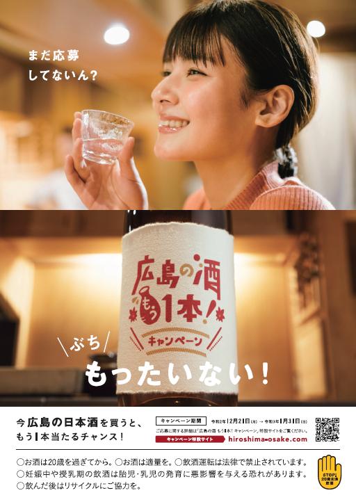 「広島の酒もう1本!キャンペーン」開催のお知らせ