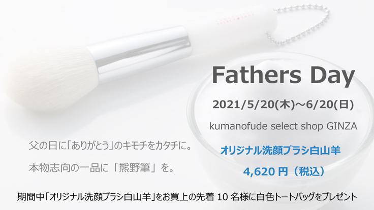 熊野筆セレクトショップ2021父の日