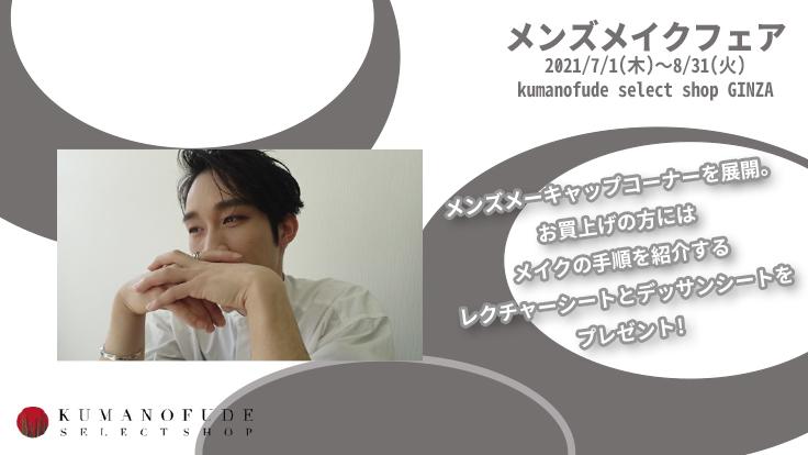 熊野筆メンズメイクフェア